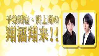 2018.03.07 千葉翔也・野上翔の翔福翔来!!