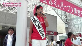 2016年7月7日(木)参院選16日目は川崎市麻生区、多摩区を中心に街頭活...