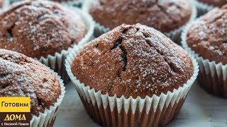 Самые шоколадные кексы с шоколадом внутри