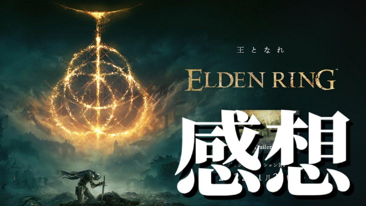 エルデンリング感想【Elden Ring】