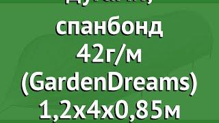 Парник с пластиковыми дугами, спанбонд 42г/м (GardenDreams) 1,2х4х0,85м обзор ShL0014