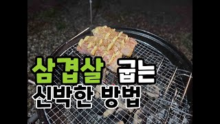 [삼겹살 굽는 신박한 방법] 고기굽기/캠핑요리/캠핑음식