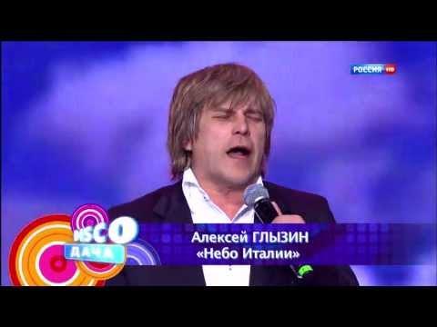 Клип Алексей Глызин - Небо Италии