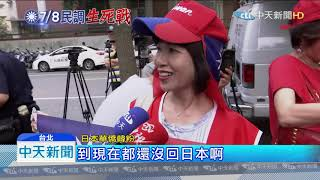 20190704中天新聞 藍最終政願會! 韓粉熱情迎韓國瑜高喊加油