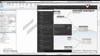 4. Взаимодействие с Autodesk Revit