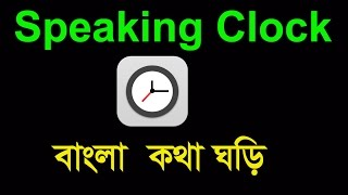 Best Speaking Clock For Android Phone |How to Set your Time screenshot 2