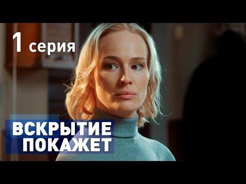 ВСКРЫТИЕ ПОКАЖЕТ. СЕРИЯ 1. 2019 ГОД!!! - Видео онлайн