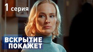 ВСКРЫТИЕ ПОКАЖЕТ. СЕРИЯ 1. 2019 ГОД!!!