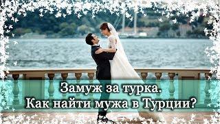 Замуж за турка.Как найти мужа в Турции