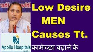Low Sex Desire Boys men by Most Famous Sexologist in Delhi Noida Faridabad Ghaziabad Gurugram