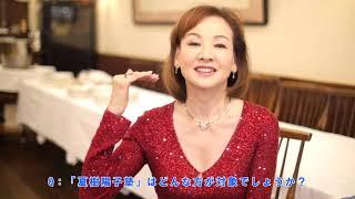 夏樹陽子塾について 夏樹陽子 検索動画 4
