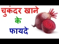 Surprising Health Benefits Of Beet In Hindi