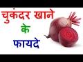 चुकंदर खाने के हैरान करने वाले फायदे - Surprising Health Benefits of Beet In Hindi