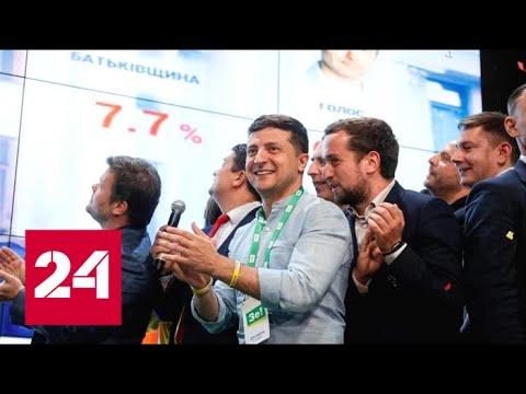 К чему приведет победа партии Зеленского на выборах. 60 минут от 23.07.19