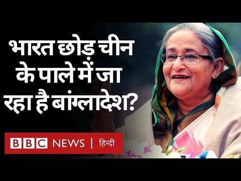 India से दूर होकर Bangladesh की Sheikh Hasina क्या China और Pakistan के पाले में जा रही हैं? (BBC)