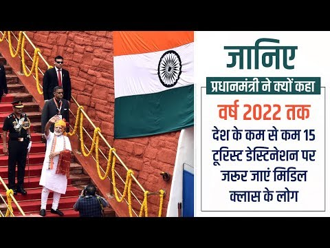 PM Modi urges the middle class to visit at least 15 tourist places in India by  2022!