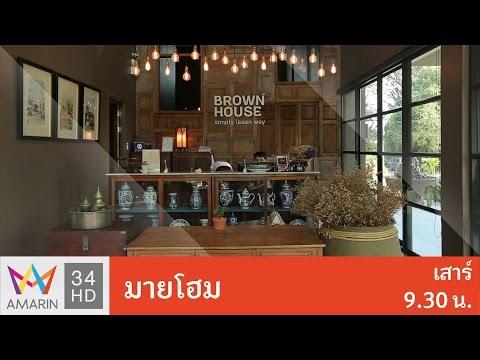 ย้อนหลัง My home : Brown House โรงแรมสไตล์อีสานโมเดิร์น 25 มี.ค. 60 (1/4)