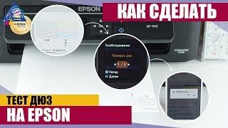 Як зробити тест дюз на принтері Epson