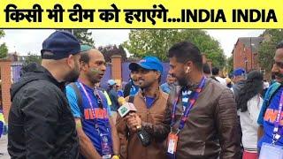 India vs Lanka: Fans chant India, India, Say World Cup Will be India's | Vikrant Gupta