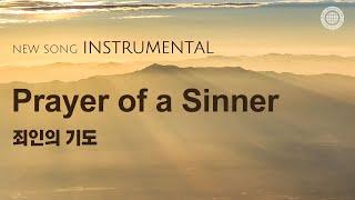 〔새노래 | Instrumental〕 죄인의 기도 | 하나님의교회 세계복음선교협회