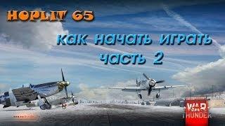 War Thunder Как начать играть часть 2 Экипажи,обучение, навыки,прокачка