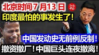 北京时间7月13日,印度最怕的事发生了!中国发动史无前例反制!撤资撤厂!中国巨头连夜撤离!