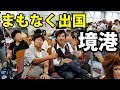 (4)まもなく出国 境線で国際旅客ターミナルへ【東京~ロンドン鉄道の旅第2日】米子…