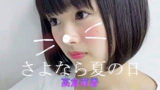 高倉萌香(たかくらもえか:NGT48)さん のInstagram   https://www.ins...
