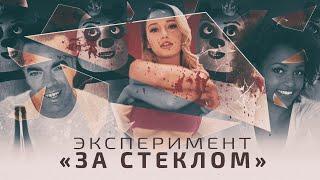 ТРЕШ ОБЗОР фильма ЭКСПЕРИМЕНТ \