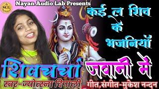 कई_ल_शिव_के   shiv charcha   shiv charcha song   shiv guru geet   shiv guru bhajan  mukesh nandan