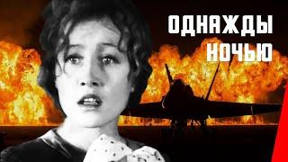 Однажды ночью / Dark Is the Night (1944) фильм смотреть онлайн