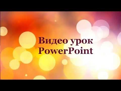 Эффект пишущей машинки в Powerpoint 2010