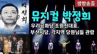 """부산 """"뮤지컬 박정희""""  현장방송 두…"""