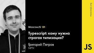 """Typescript: кому нужна строгая типизация?"", Григорий Петров, MoscowJS 21"