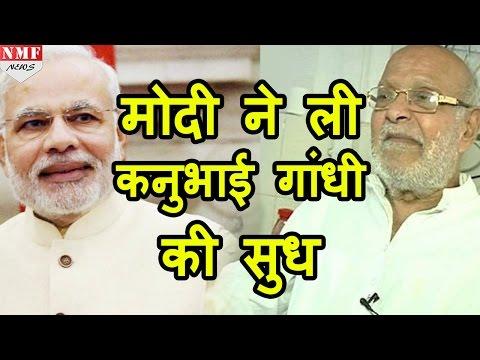 Narendra Modi ने ली Mahatma Gandhi के Grandson Kanubhai Gandhi की सुध