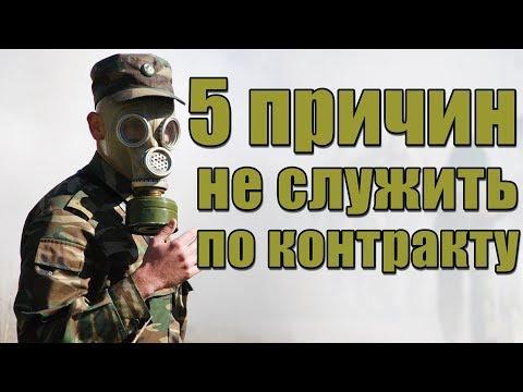 5 ПРИЧИН НЕ СЛУЖИТЬ ПО КОНТРАКТУ