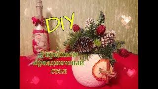 Новогодняя композиция для праздничного стола. Как украсить дом своими руками!?!