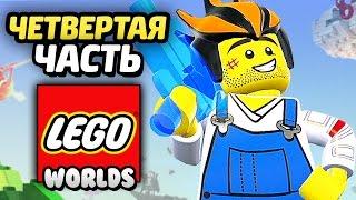 LEGO Worlds Прохождение - Часть 4 - МАНЬЯК С ГИТАРОЙ