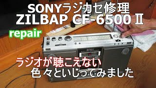 SONYラジカセ・ラジオ聴こえないチューナー部修理CF-6500Ⅱrepair