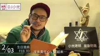 Repeat youtube video [小光老師x生日寶典] DJ小光 生日寶典 2/1 2/2 2/3 0201 0202 0203