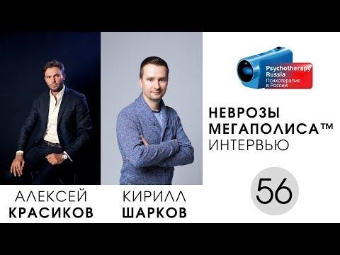 Неврозы Мегаполиса. Алексей Красиков.