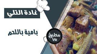 بامية باللحم - غاده التلي