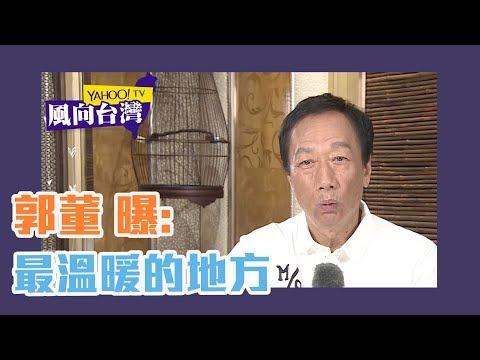 郭台銘談最重要的女人 眼神超溫柔【Yahoo TV #風向台灣】