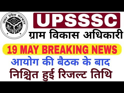 UPSSSC VDO RESULT BREAKING NEWS // NORMALIZATION को लेकर आयोग की बैठक संपन्न