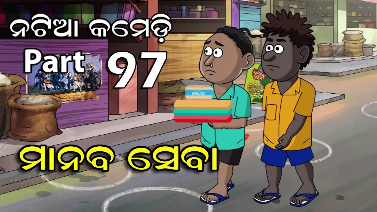Natia Comedy part 97 || Manaba Seba || Utkal cartoon world