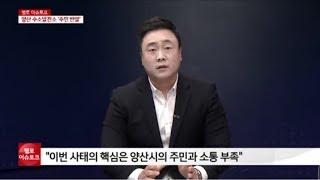 [이재환] CJ헬로비전 경남방송 헬로이슈토크 양산 수소…