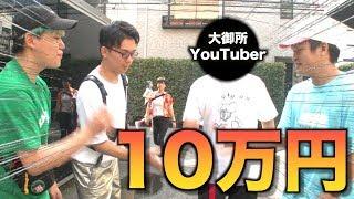 大御所YouTuberと渋谷で10万円使えるまで帰れません!!!