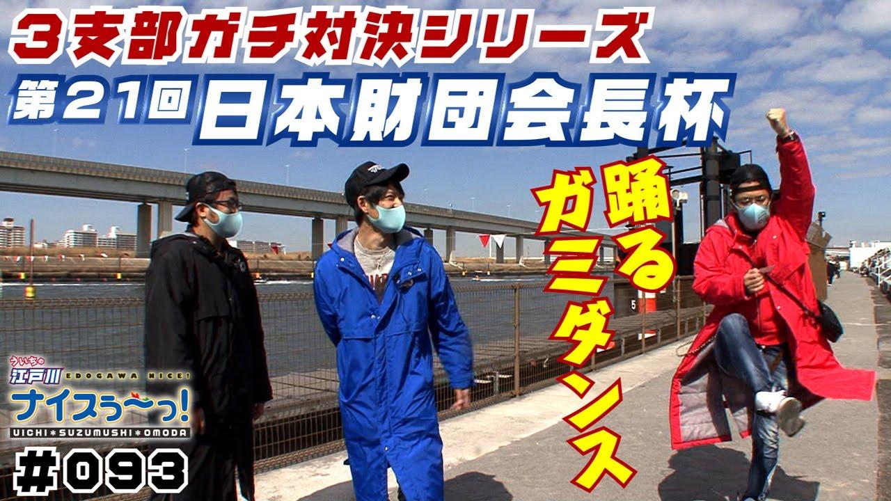 ボートレース【ういちの江戸川ナイスぅ〜っ!】#093 踊るガミダンス