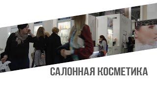 видео Салонная косметика