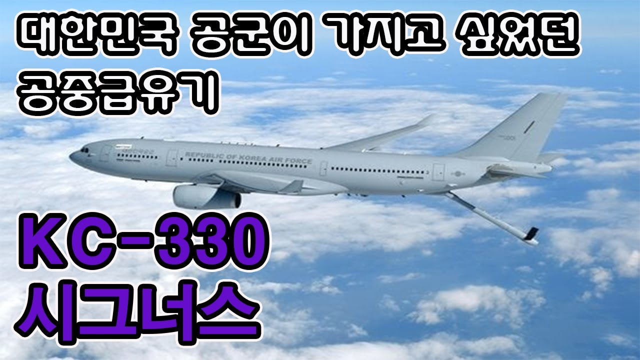 공중급유기 KC-330 (Aerial Refueling Aircraft)